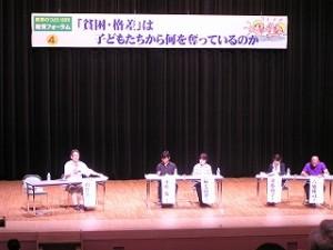 2011_0819教育フォーラム「格差・貧困」