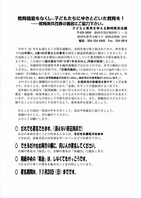 2011_0903教育署名のお願い