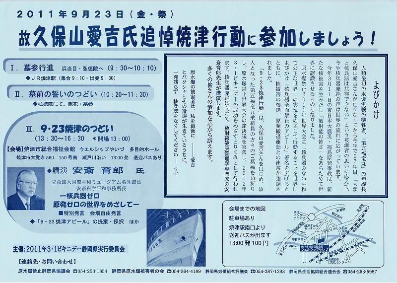2011_0907久保山愛吉追悼焼津行動チラシ