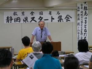 2011_0903スタート集会鈴木克洋氏