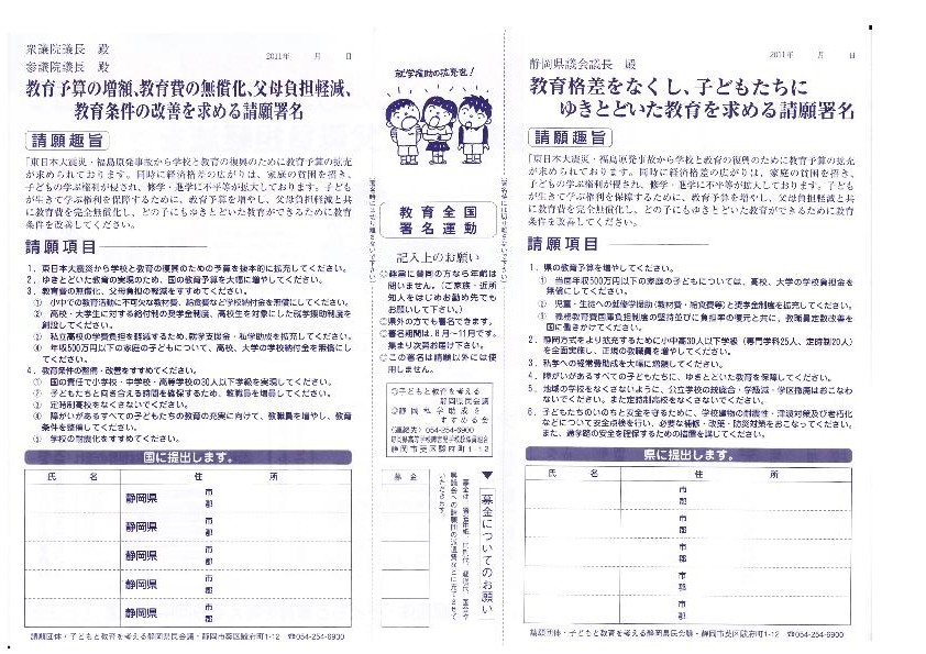 2011_0903教育署名裏