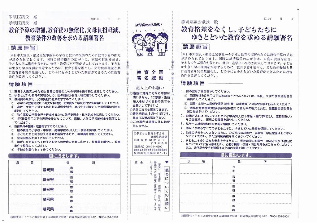 2011_0914教育署名用紙