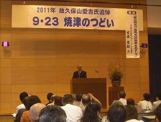 2011_0923焼津行動4