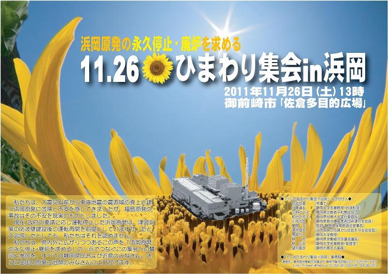 2011_1126ひまわり集会in浜岡チラシ