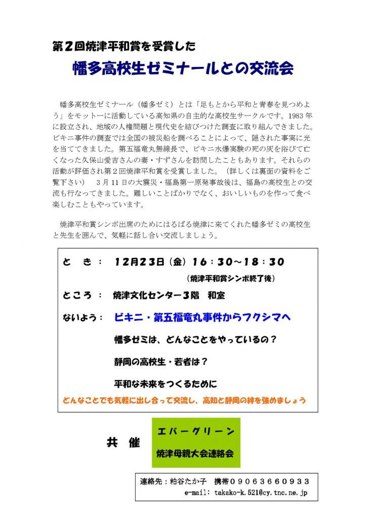2011_1223幡多ゼミとの交流会