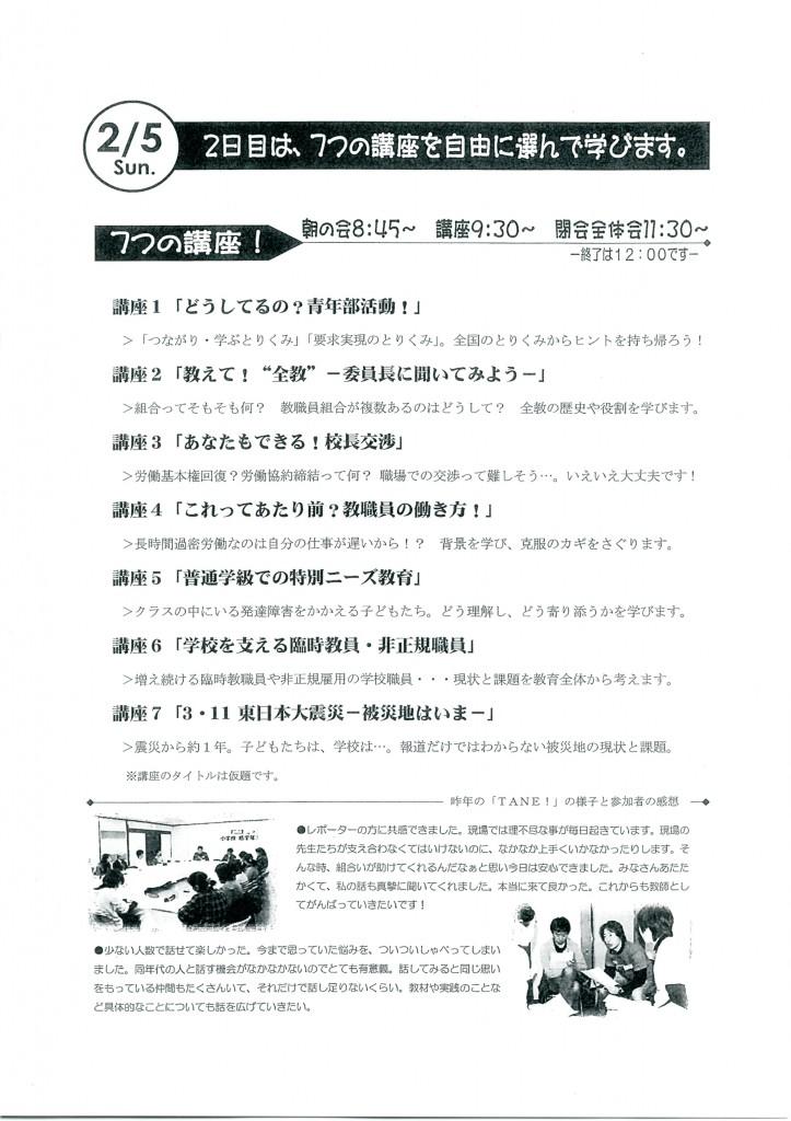 2012_0204TANEチラシ3
