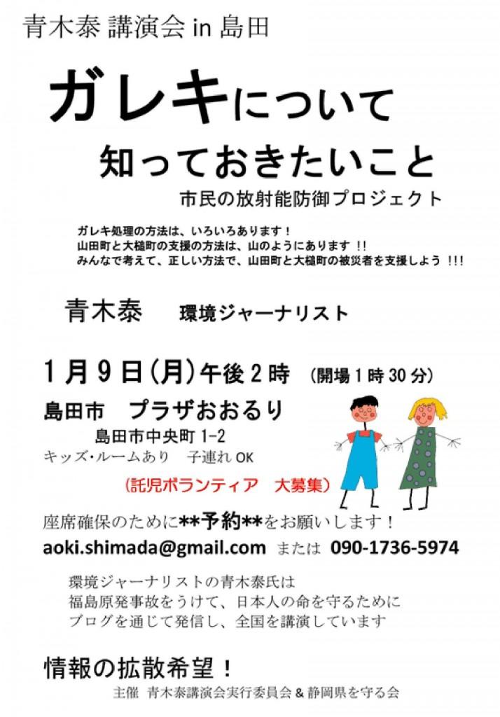 2011_0109青木泰講演会島田