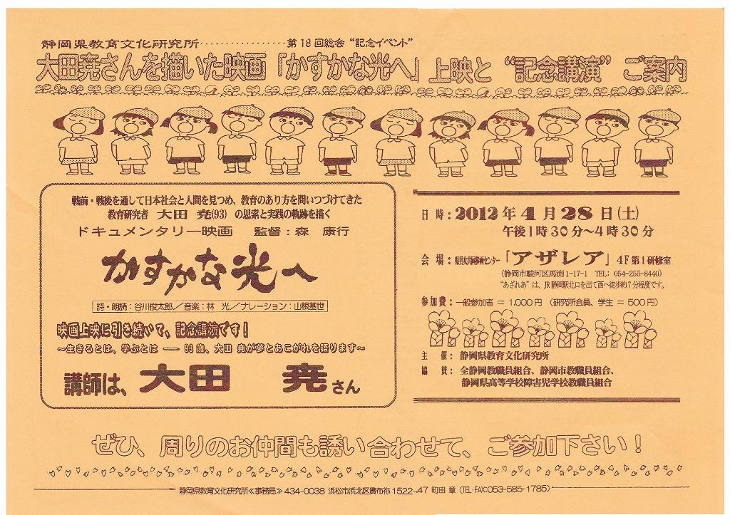 2012_0428太田尭講演会チラシ